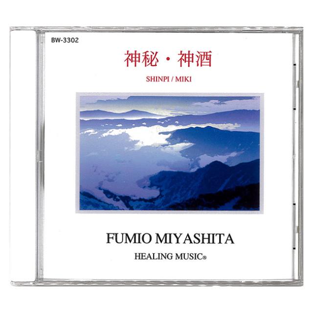[【復刻シリーズ】神秘・神酒]ヒーリングミュージック/宮下富実夫