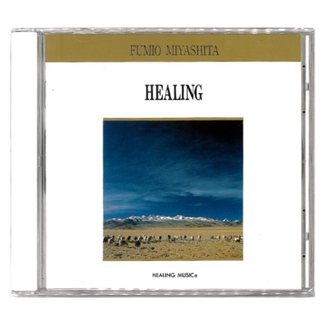 [【復刻シリーズ】HEALING]ヒーリングミュージック/宮下富実夫