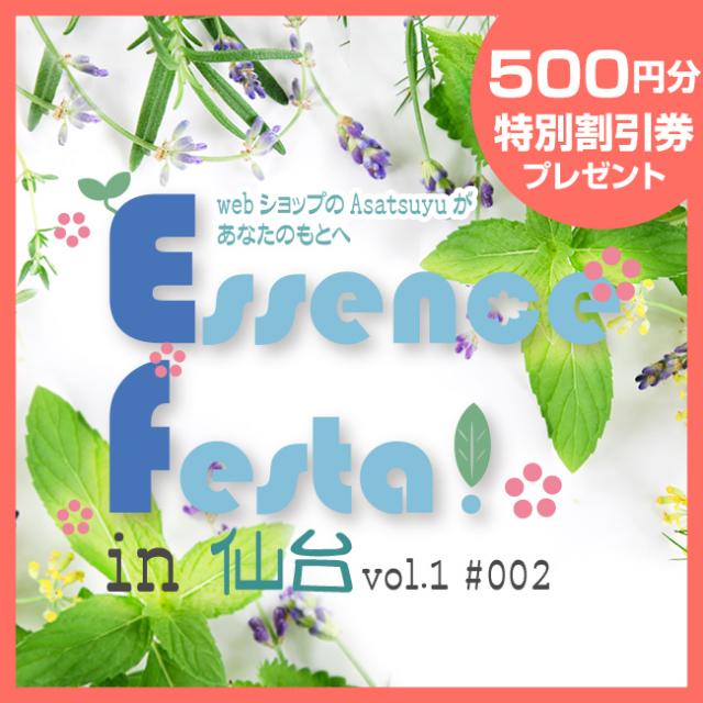 Essence Festa!#002 in仙台 vol.1【2017年6月18日(日)】