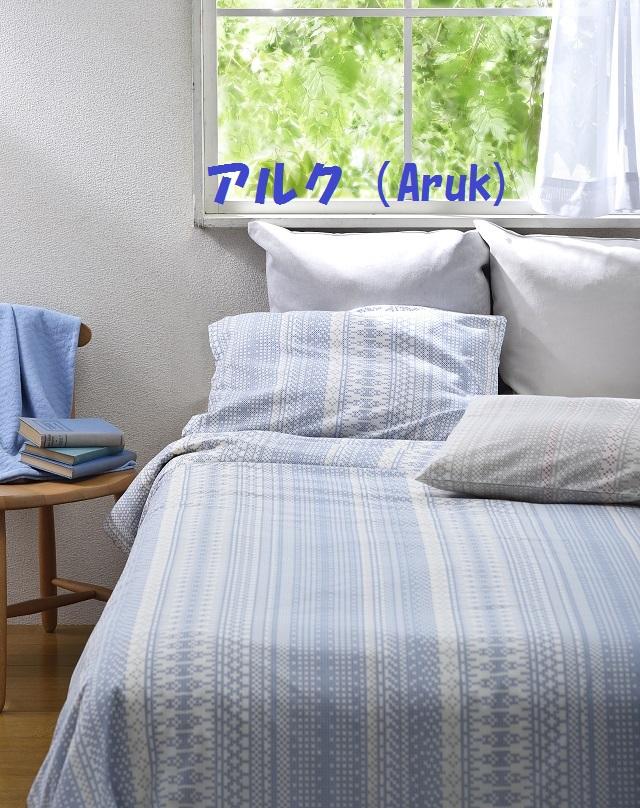 軽くて、優しい肌触りのローン生地を使用した掛けふとんカバー・Aruk(アルク):キングサイズ・受注生産