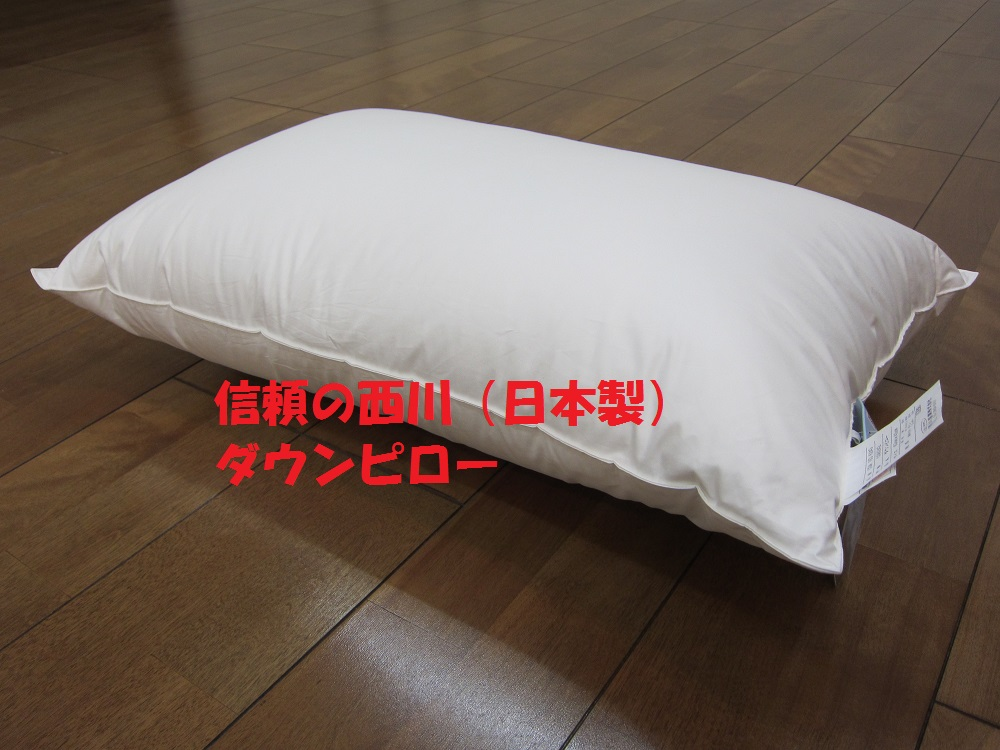 【信頼の西川産業】一流ホテルなどで使われているような、西川のダウンピロー(羽毛まくら)このふんわり感はたまりません。43×63cm(ふつうサイズ)