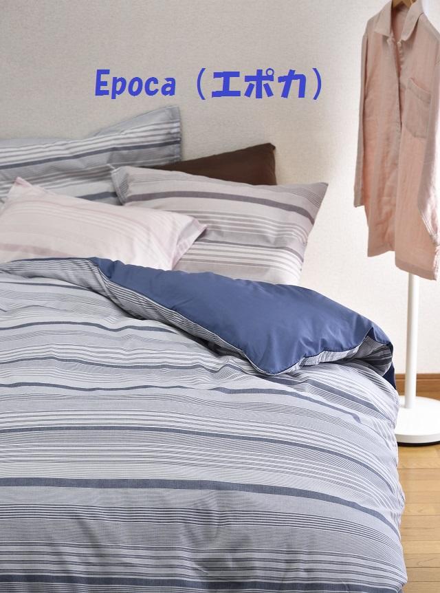 軽くて、優しい肌触りのローン生地を使用した掛けふとんカバー・先染めEpoca(エポカ):セミダブルサイズ・受注生産