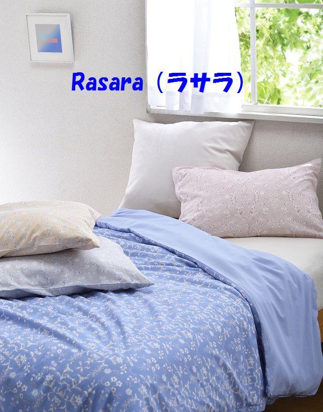 軽くて、優しい肌触りのローン生地を使用した掛けふとんカバー・Rasara(ラサラ):クイーンサイズ210(受注生産)