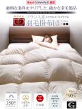【ネット限定・送料無料】エクセルゴールドラベル付き・安心の日本製・フランス産ホワイトダックダウン90%「DOWNPASS認証」羽毛掛布団:キングサイズ直送