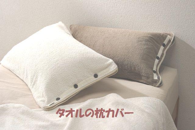 オールシーズン使えます!ボリューム満点「キャノン加工」ふんわり柔らかタオルの枕カバー・AFうららかピロケース