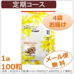 菊芋の小粒 4袋 【定期コース】【メール便で送料無料】