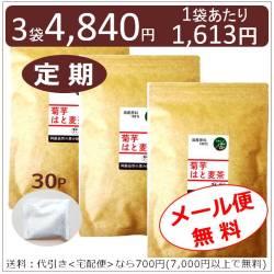 菊芋はと麦茶 30包入り×3袋  【メール便で送料無料】【便利でお得な定期コース】