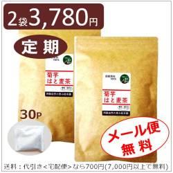 菊芋はと麦茶 30包入り×2袋  【メール便で送料無料】【便利でお得な定期コース】