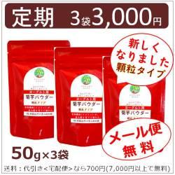 ヨーグルト用菊芋パウダー3袋 【お得な定期コース】【メール便で送料無料】