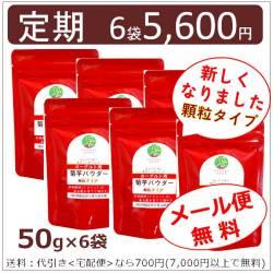 ヨーグルト用菊芋パウダー6袋 【お得な定期コース】【メール便で送料無料】