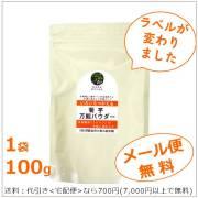 手軽に水溶性食物繊維が摂れる 菊芋万能パウダー 100g 【メール便で送料無料】