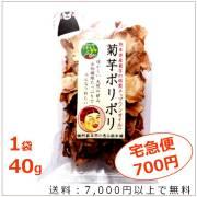 菊芋ポリポリ  油も砂糖も使っていない、菊芋のおやつ
