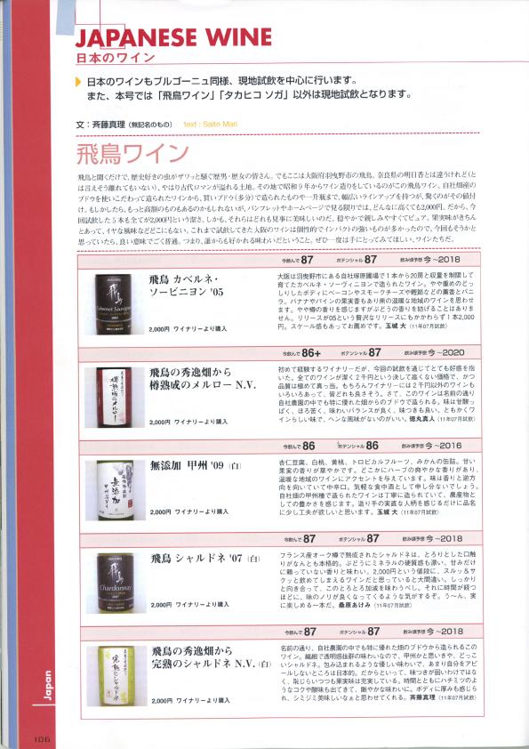 ワインガイド紹介ページ
