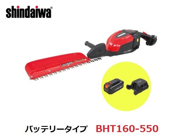 【送料無料】 新ダイワ/shindaiwa バッテリーヘッジトリマー BHT160-550 (バッテリー1個+充電器付) 36Vリチウムバッテリー  ヘッジトリマー/バリカン