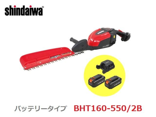 【送料無料】 新ダイワ/shindaiwa バッテリーヘッジトリマー BHT160-550/2B (バッテリー2個+充電器付) 36Vリチウムバッテリー ヘッジトリマー/バリカン