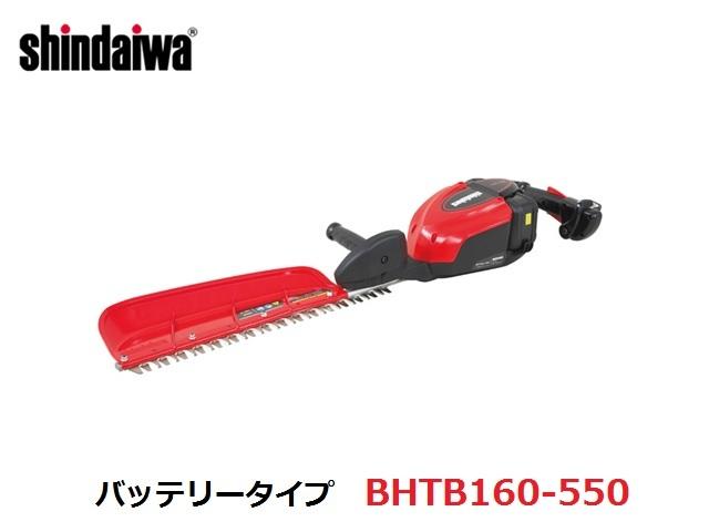 【送料無料】 新ダイワ/shindaiwa バッテリーヘッジトリマー BHTB160-550 (バッテリーレス) 36Vバッテリー ヘッジトリマー/バリカン