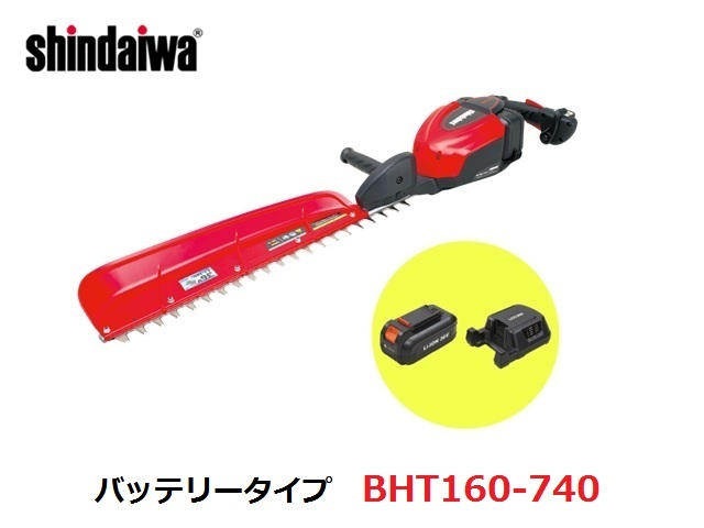 【送料無料】 新ダイワ/shindaiwa バッテリーヘッジトリマー BHT160-740 (バッテリー1個+充電器付) 36Vリチウムバッテリー ヘッジトリマー/バリカン