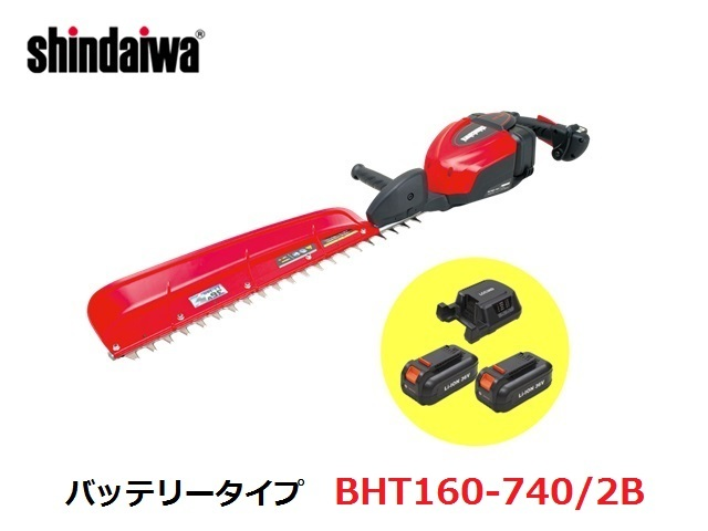 【送料無料】 新ダイワ/shindaiwa バッテリーヘッジトリマー BHT160-740/2B (バッテリー2個+充電器付) 36Vリチウムバッテリー ヘッジトリマー/バリカン
