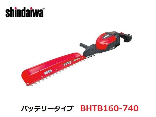 【送料無料】 新ダイワ/shindaiwa バッテリーヘッジトリマー BHTB160-740 (バッテリーレス) 36Vリチウムバッテリー ヘッジトリマー/バリカン