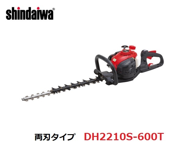 【送料無料】新ダイワ/shindaiwa エンジンヘッジトリマー 両刃タイプ DH2210S-600T 〔排気量21.2ml・質量4.7kg・ブレード長580mm〕 トリガーレバー ヘッジトリマー/バリカン