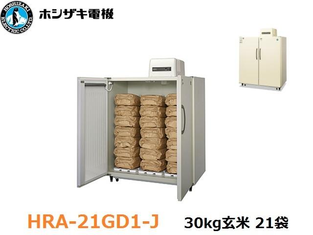 ホシザキ,玄米保冷庫,HRA-21GD