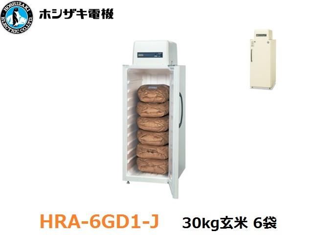 ホシザキ,玄米保冷庫,HRA-6GD