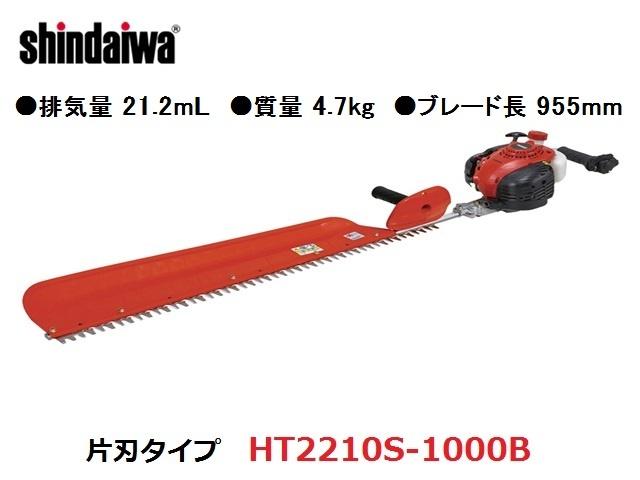【送料無料】新ダイワ/shindaiwa エンジンヘッジトリマー 片刃タイプ HT2210S-1000B 〔排気量21.2ml・質量4.7kg・ブレード長955mm〕 固定レバー ヘッジトリマー/バリカン