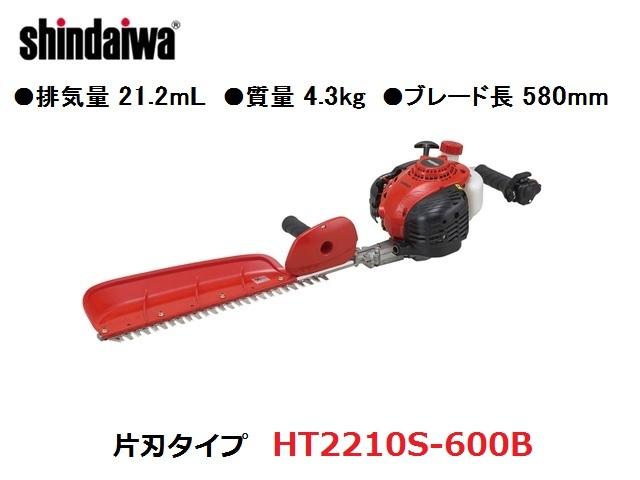 【送料無料】新ダイワ/shindaiwa エンジンヘッジトリマー 片刃タイプ HT2210S-600B 〔排気量21.2ml・質量4.3kg・ブレード長580mm〕 固定レバー ヘッジトリマー/バリカン