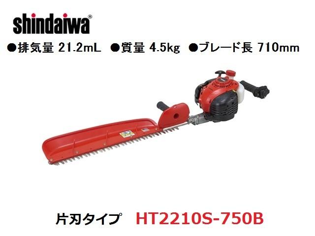 【送料無料】新ダイワ/shindaiwa エンジンヘッジトリマー 片刃タイプ HT2210S-750B 〔排気量21.2ml・質量4.5kg・ブレード長710mm〕 固定レバー ヘッジトリマー/バリカン