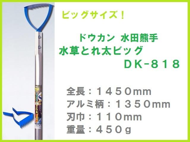 ドウカン 水田熊手 水草とれ太 DK-818
