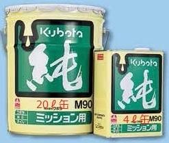 クボタ ミッションオイル 純オイル 4L缶 M90 農業機械用オイル #90