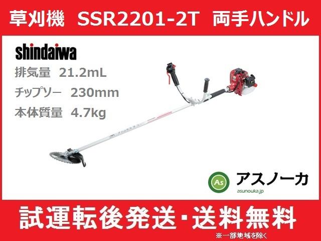 新ダイワ 草刈機 刈払機 SSR2201-2T 両手ハンドル