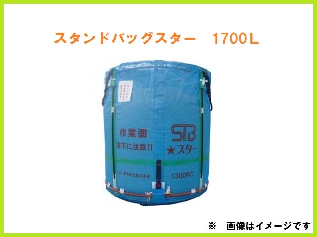 田中産業,グレンバッグ,STA1700