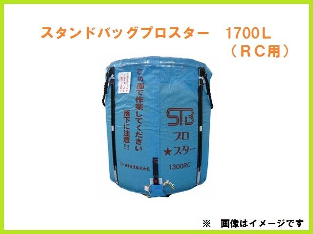 田中産業,グレンバッグ,STB1700