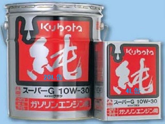 クボタ 純オイル スーパーG 10W-30 20L缶