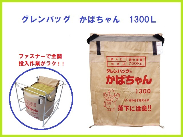 【送料無料】 【田中産業】 グレンバッグかばちゃん1300L 素材:PP 最大重量:750kg