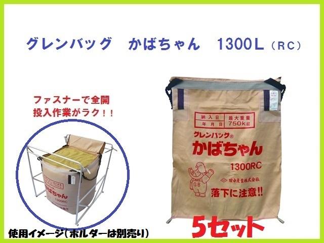 田中産業,グレンバッグ,かばちゃん,GBK1300
