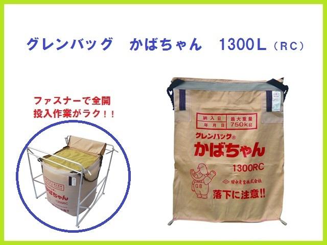 【送料無料】 【田中産業】 グレンバッグかばちゃん1300LRC 素材:PP 最大重量:750kg