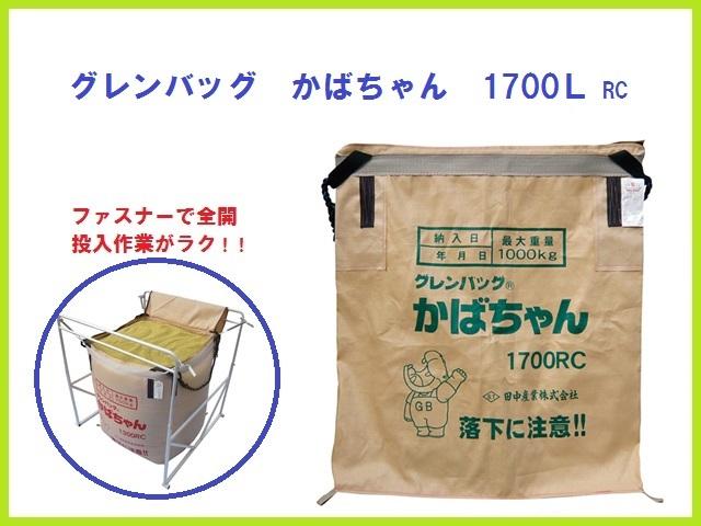 【送料無料】 【田中産業】 グレンバッグかばちゃん1700LRC 素材:PP 最大重量:1000kg