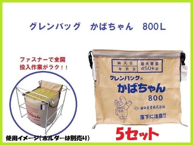 田中産業,グレンバッグ,かばちゃん,GBK800