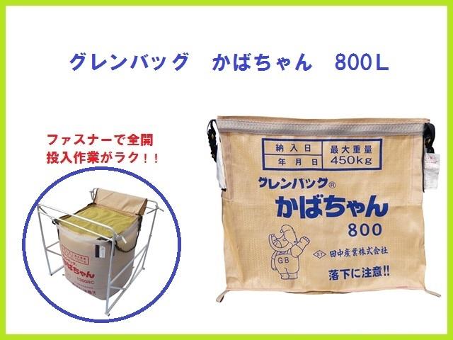【送料無料】 【田中産業】 グレンバッグかばちゃん800L 素材:PP 最大重量:450kg