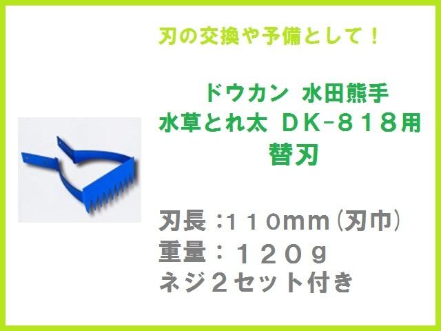 ドウカン 水田熊手 水草とれ太 DK-818 替刃
