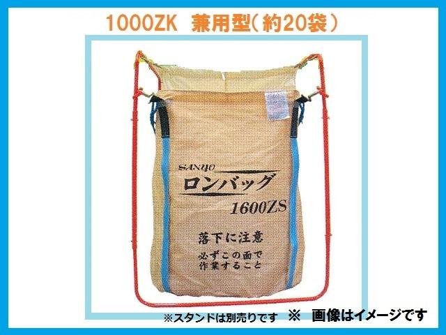 三洋,ロンバック,1000ZK