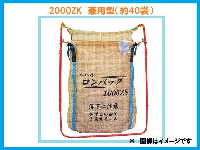 三洋,ロンバック,2000ZK