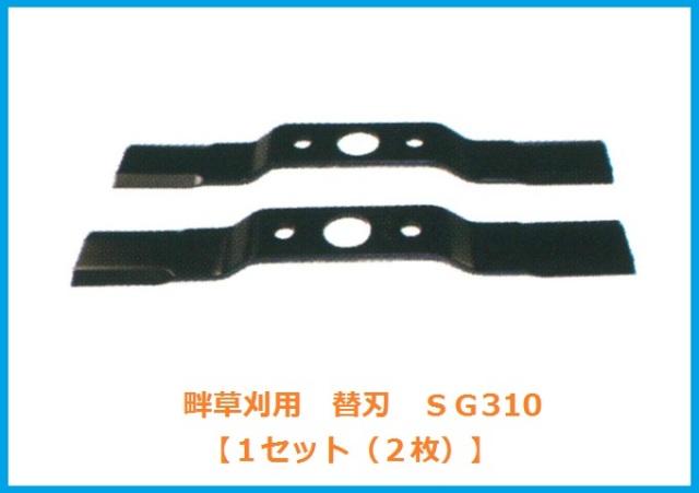 自走式草刈機用替刃/SG410 草刈機 替刃・ブレード
