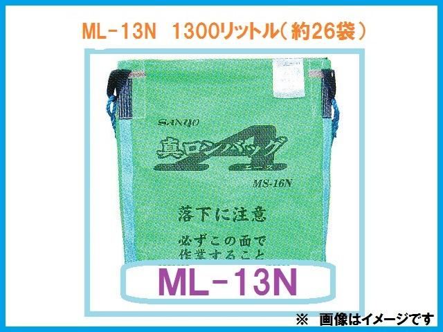 三洋,ロンバッグ,ML13N
