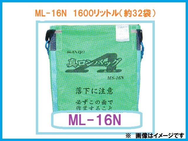 三洋,ロンバッグ,ML16N
