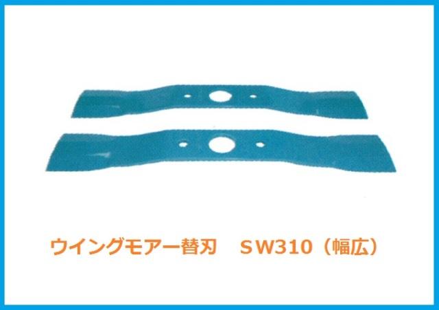 オーレック ウイングモアー用 替刃 バーナイフ,SW310