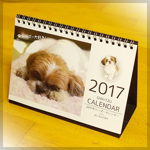 2017年度版シーズー大好きB6卓上カレンダー《モデル:ぽんず&かぼす》