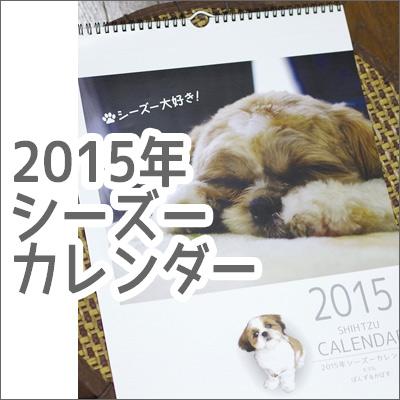 2015年シーズーカレンダー(ぽんず&かぼす)